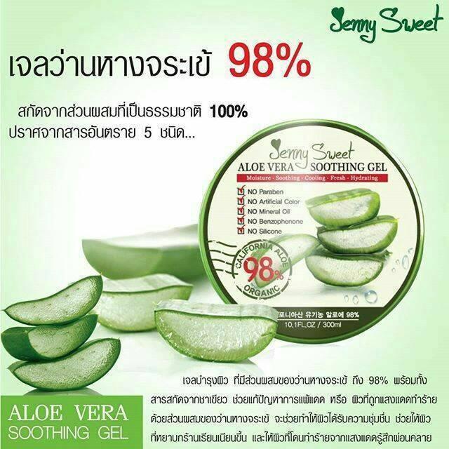 พร้อมส่ง Jenny Sweet Aloe Vera Soothing Gel 98% 300ml. เจลบำรุงผิวว่านหางจระเข้ สารพัดประโยชน์ใช้ได้ตั้งแต่หัวจรดเท้า