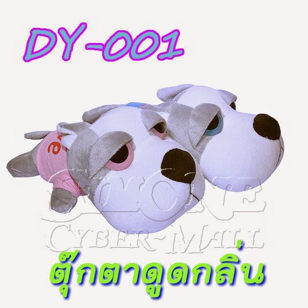 DY-001 ตุ๊กตาดูดกลิ่น มะหมาตาโต
