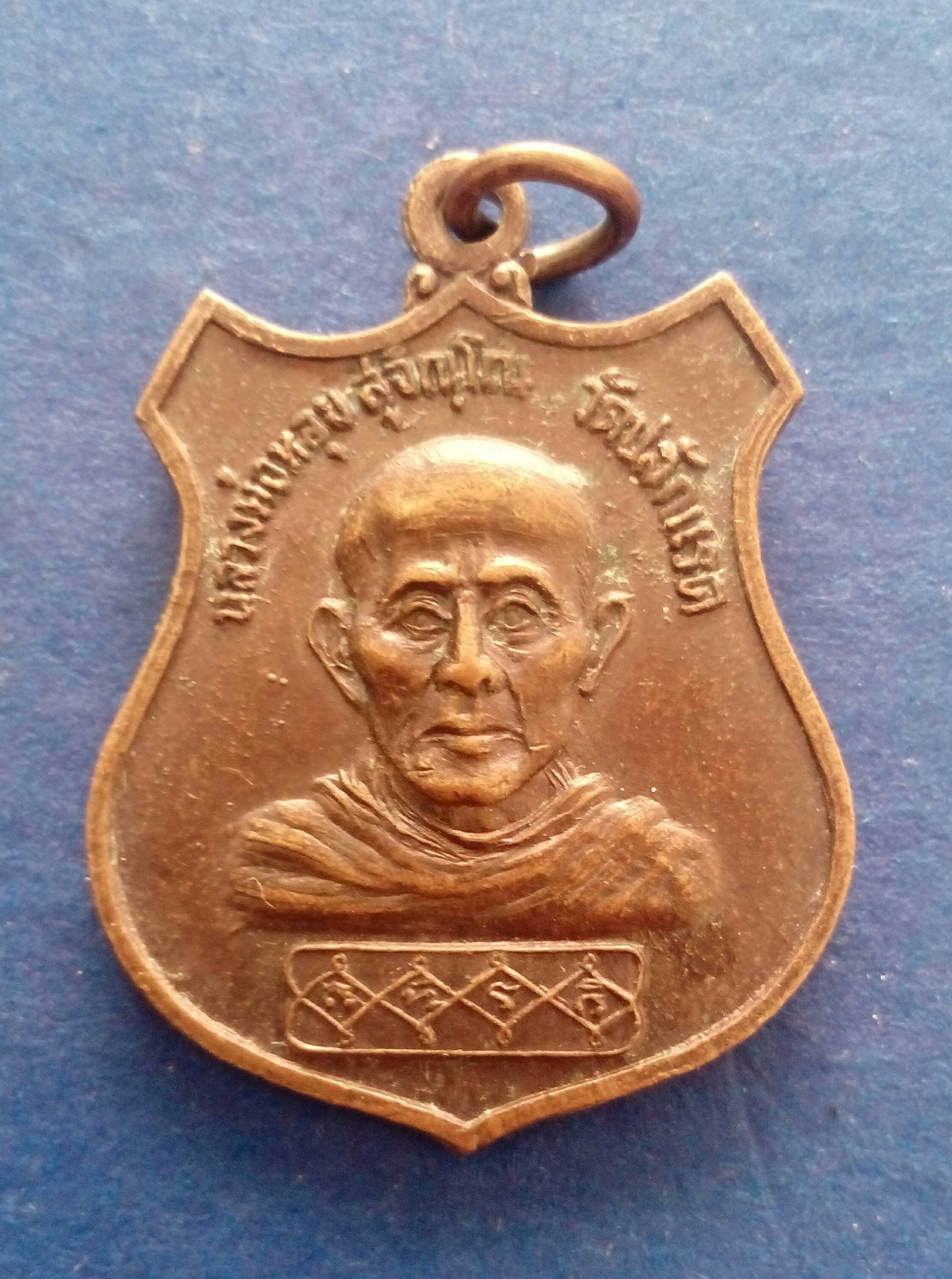 เหรียญหลวงพ่อหลุย วัดปลักแรด อ.บ้านโป่ง จ.ราชบุรี ปี ๒๕๒๖ รุ่นพิเศษ