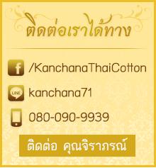 ติดต่อเราได้ทาง /KanchanaThaiCotton kanchana71 080-090-9939 ติดต่อ คุณจิราภรณ์