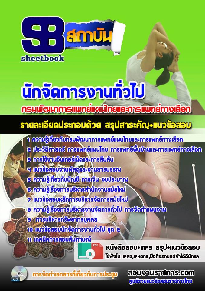 แนวข้อสอบราชการ กรมพัฒนาการแพทย์แผนไทยและการแพทย์ทางเลือก ตำแหน่งนักจัดการงานทั่วไป อัพเดทใหม่ 2560