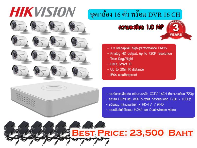 ชุดกล้อง HIKVISION 1.0MP 16 ตัว พร้อมเครื่องบันทึก 16 CH