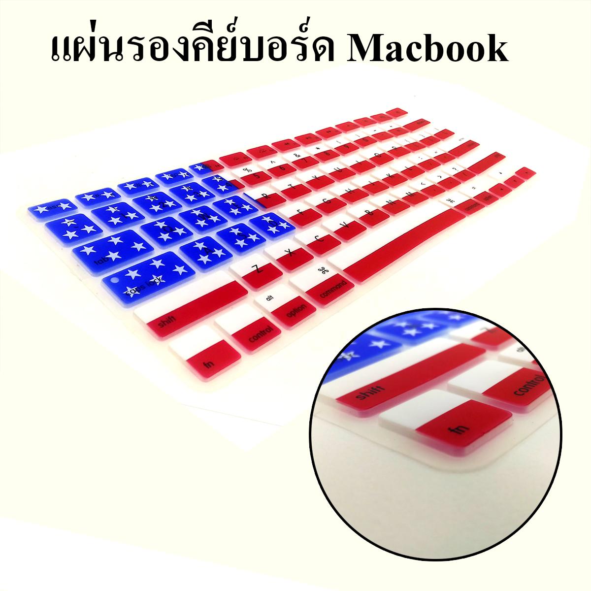 แผ่นรองคีย์ยอร์ด Macbook