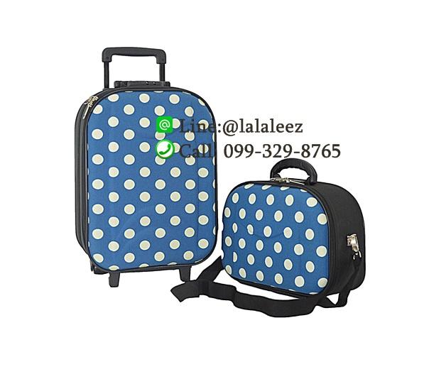 กระเป๋าเดินทางผ้าเซ็ตแม่ลูก ลายจุด สีน้ำเงิน ขนาด 16 นิ้ว