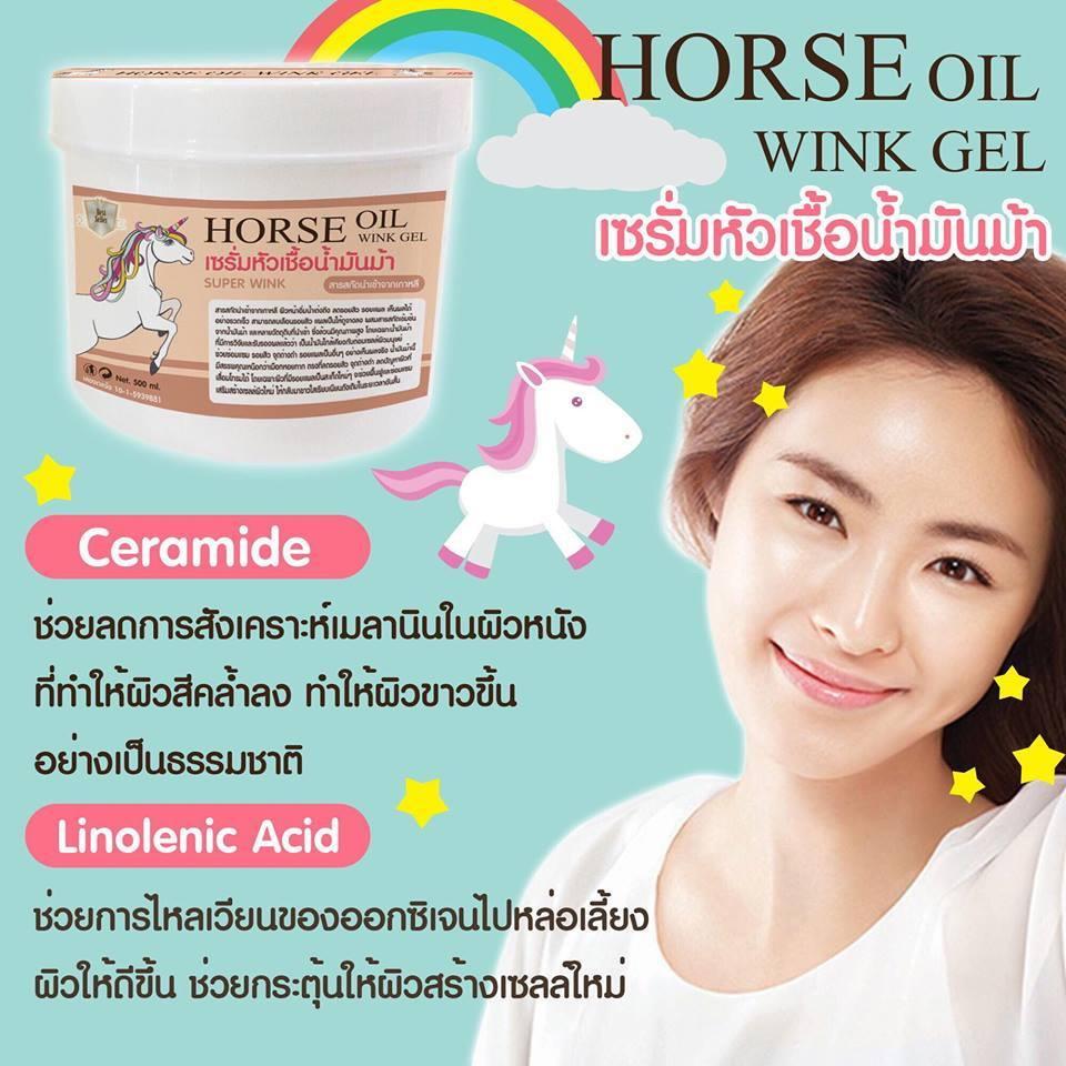 เซรั่มหัวเชื้อน้ำมันม้า Horse Oil wink Gel