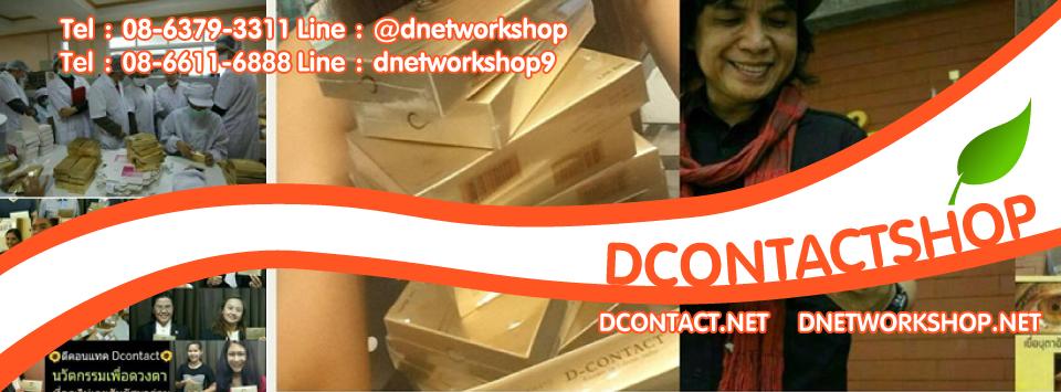 DContact Shop