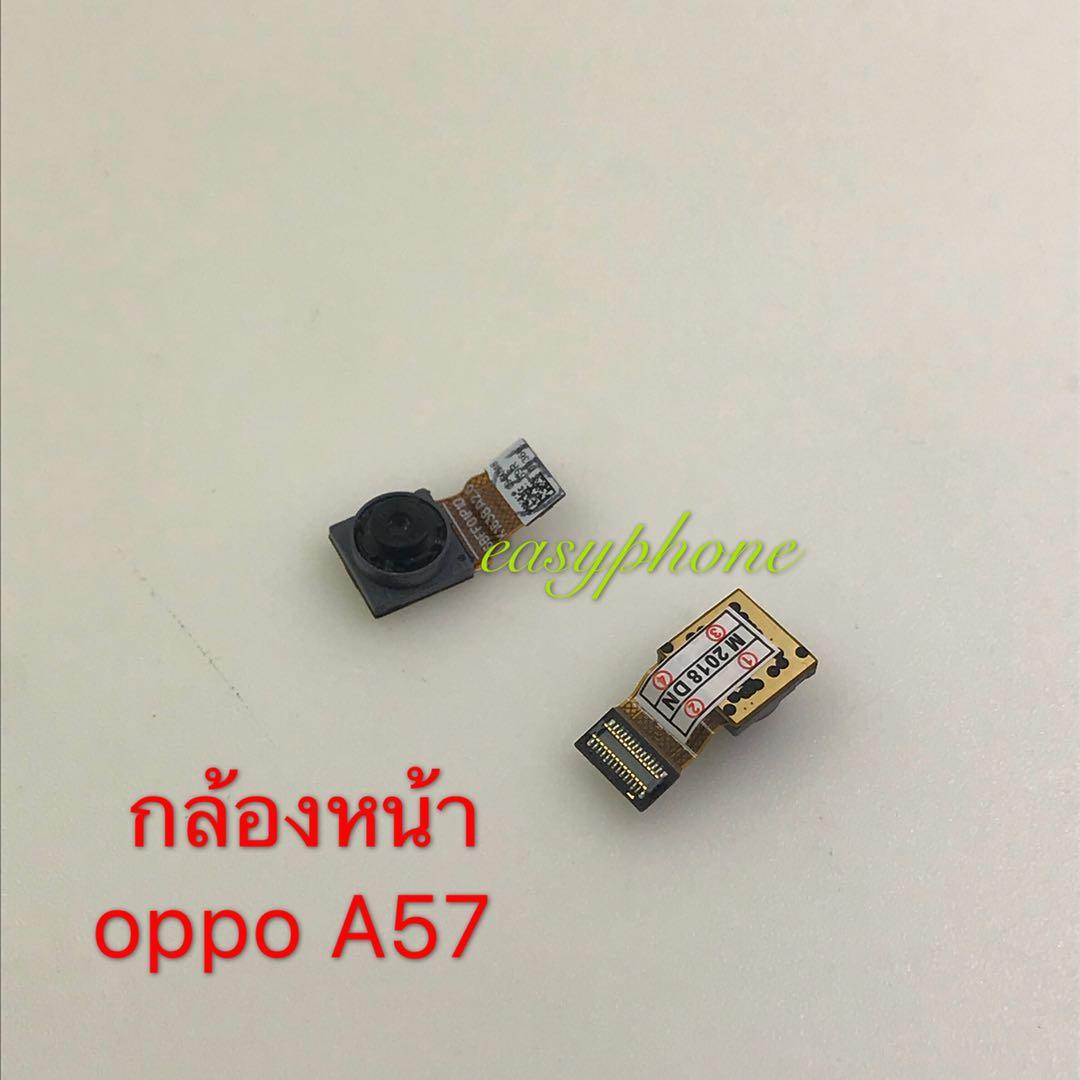 กล้องหน้า OPPO A57