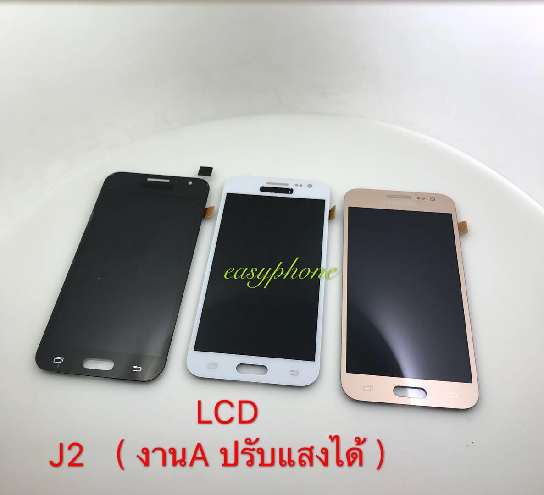 LCD J2 / J200(เป็นจอชุดงานAปรับแสงได้) // มีสี ขาว,ดำ,ทอง