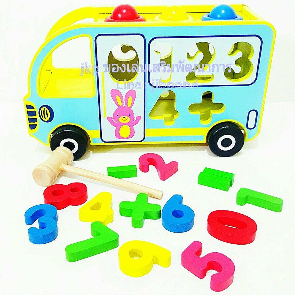 รถบัสล้อเเล่นได้จริง พร้อมค้อนทุบเเละบอล 3 สี เเละหยอดบล็อกเลข 1-9 ตัวนี้