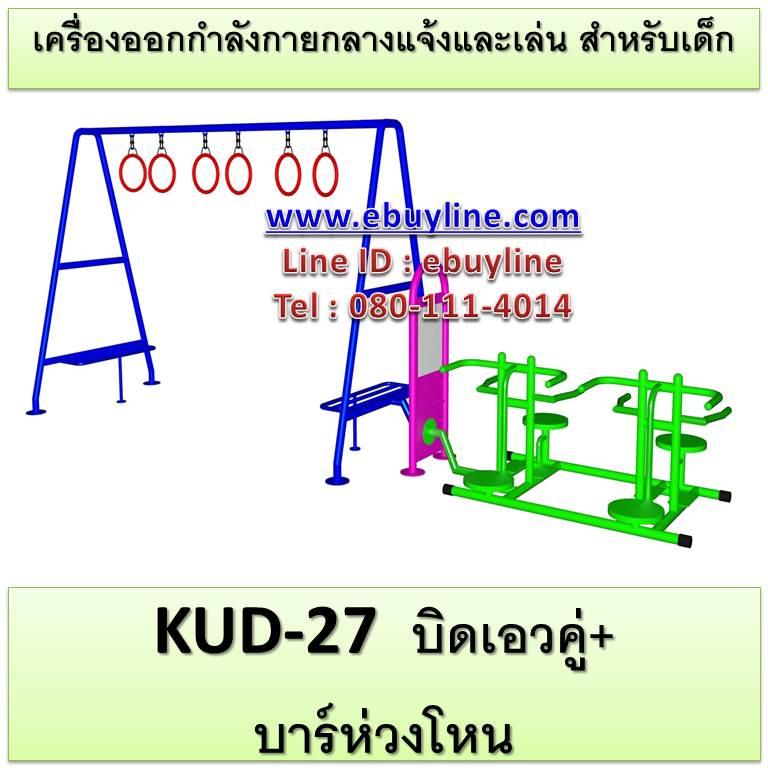 KUD-27 อุปกรณ์ออกกำลังกายและเล่นสำหรับเด็ก (บิดเอวคู่/คู่ + บาร์ห่วงโหน)