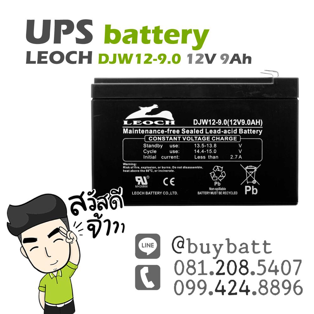 แบตเตอรี่แห้ง 12V 9Ah LEOCH DJW12-9 LP12-9.0 SLA BATTERY ราคา 650 บาท