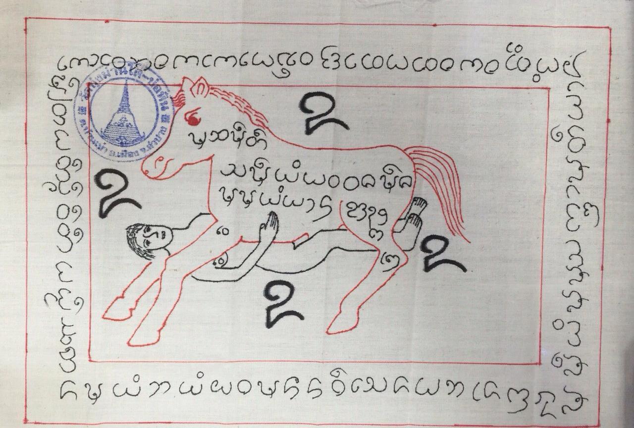 ผ้ายันต์ม้าเสพนาง ครูบาเลิศ วัดทุ่งมานใต้