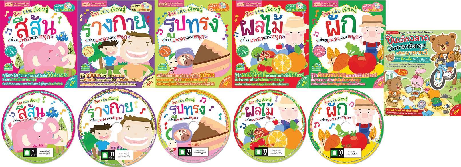 ร้อง เล่น เรียนรู้ สีสัน ด้วยเพลงแสนสนุก 5 เล่ม พร้อม CD