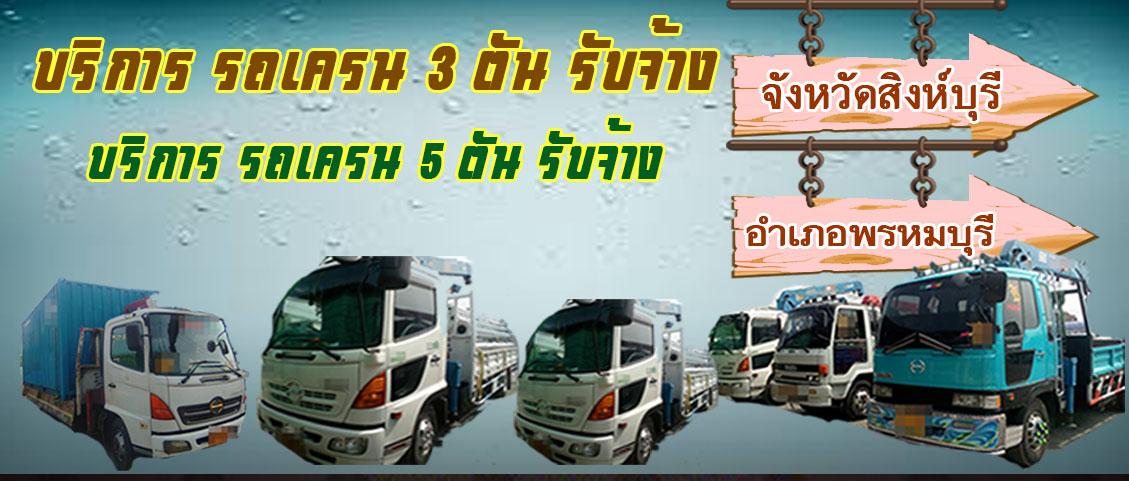 รถเครน 3 ตัน รับจ้าง รถเครน 5 ตัน รับจ้าง อำเภอพรหมบุรี