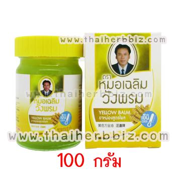 ยาหม่องสมุนไพรวังพรม ไพล หมอเฉลิมวังพรม (ชนิดเย็น) 100g