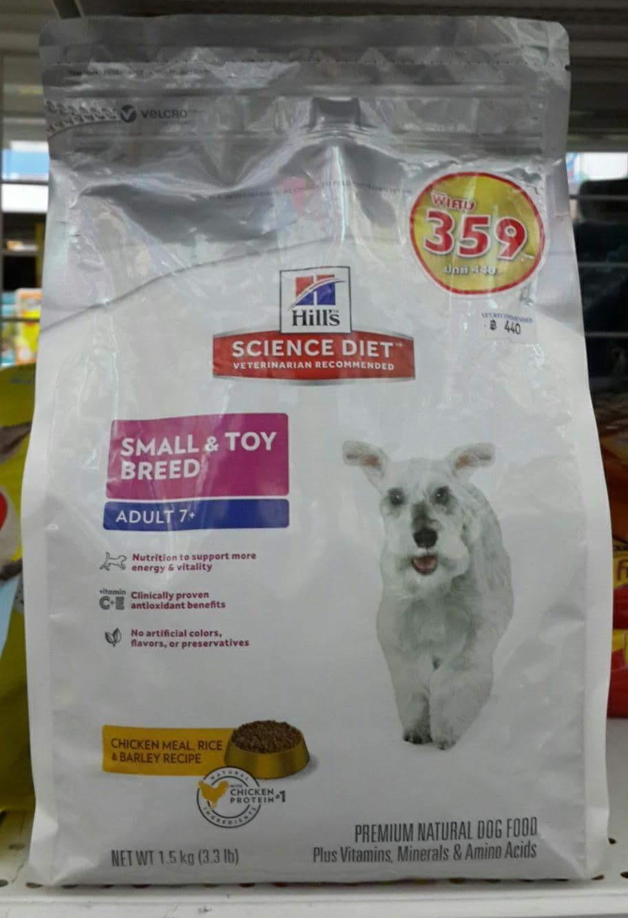 Hill's science diet small and toy breed adult 7ปีขึ้นไป 1.5kg 409รวมส่ง