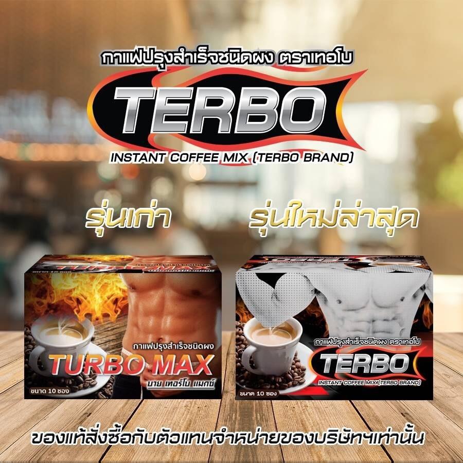 Turbo Max Coffee