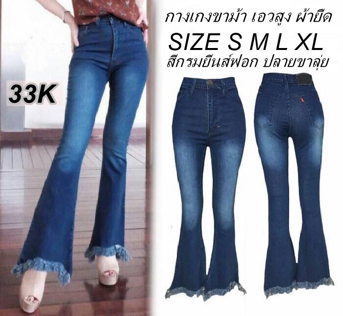 กางเกงยีนส์ขาม้า เอวสูง ผ้ายืด สีกรมยีนส์ฟอก แต่งปลายขาลุ่ย ขัดด่างหน้าขาและด้านหลัง มี SIZE S,M,L,XL