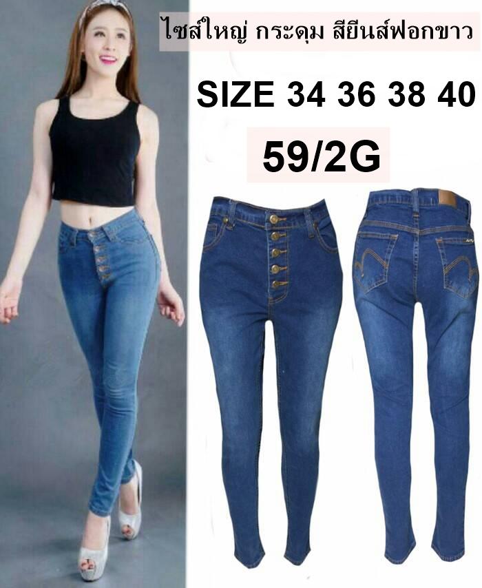 กางเกงยีนส์ไซส์ใหญ่เอวสูง ผ้ายีนส์ยืด กระดุม 5 เม็ด สียีนส์ฟอกขาว ปักลายกระเป๋าหลัง ผ้ายืดเนื้อดี มี SIZE 34 36 38 40