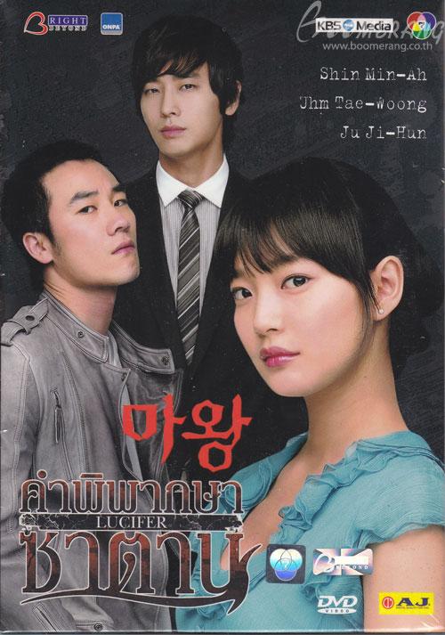 Lucifer คำพิพากษาซาตาน 10 แผ่น DVD พากย์ไทย