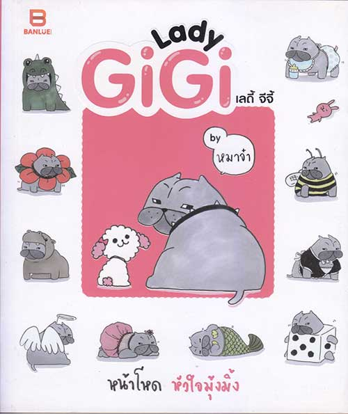 เลดี้ จีจี้ Lady Gigi