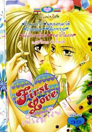การ์ตูน First Love เล่ม 31