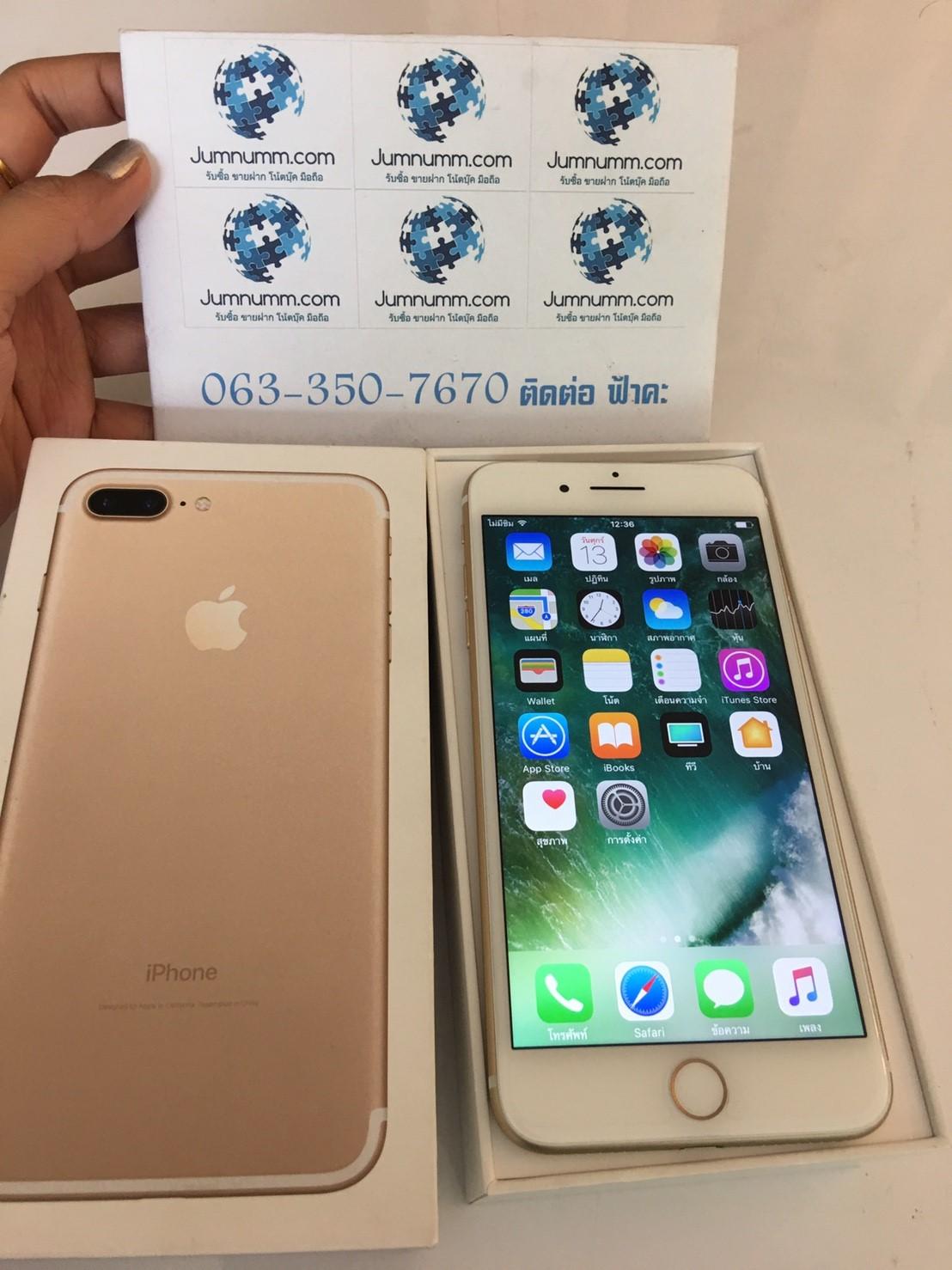 IPhone7 Plus 128Gb สีชมพู สภาพนางฟ้า ประกันหมด ต.ค60