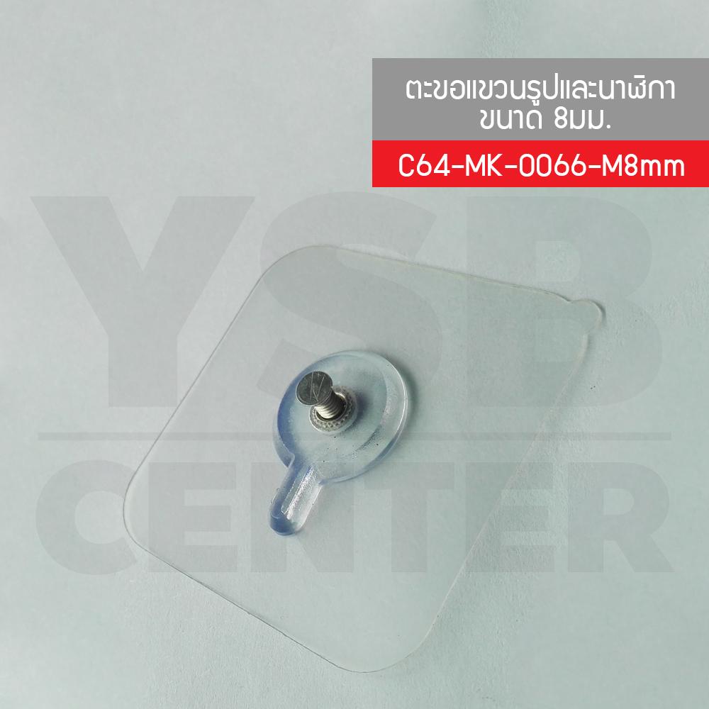 CASSA ตะขอแขวนรูป ตะขอแขวนนาฬิกา ติดผนังไม่เป็นรอย ผลิตจาก PP คุณภาพดี ขนาด 8 mm. Sz. S (แพ็ค 4 ชิ้น) C64-MK-0066-M8mm