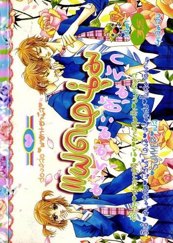 การ์ตูน แฝดหนุ่มมะรุมมะตุ้มรัก 4 เล่มจบ