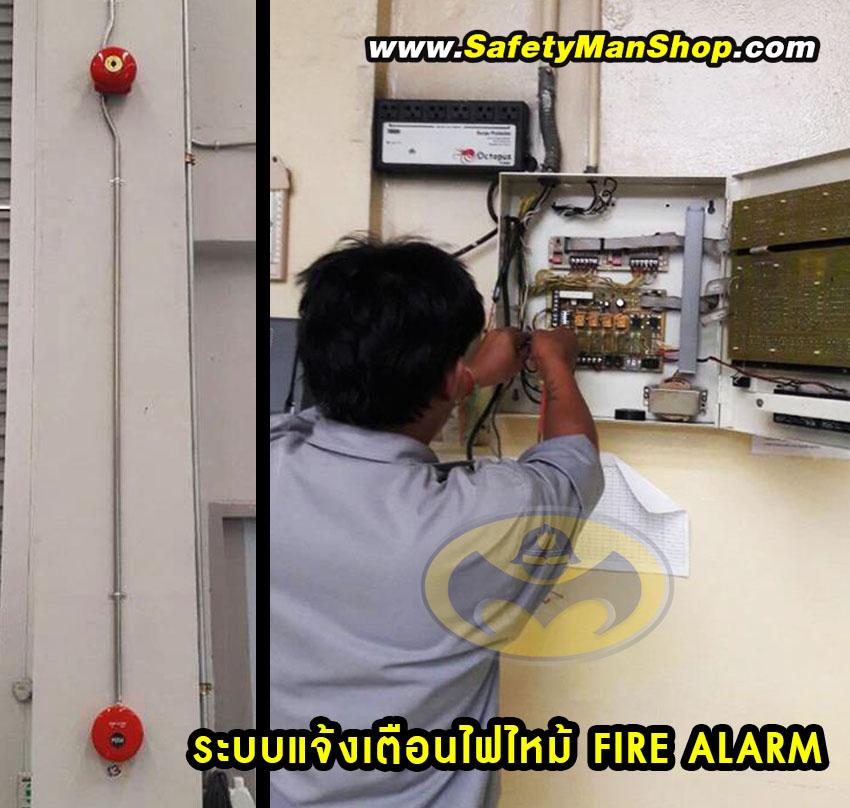 ระบบเตือนภัย เตือนไฟไหม้ ระบบเซฟตี้ Fire Alarm