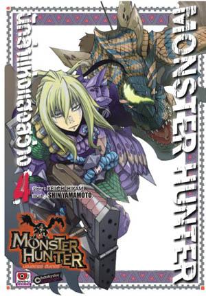 [COMIC] Monster Hunter นักล่าแห่งแสงสว่าง เล่ม 4