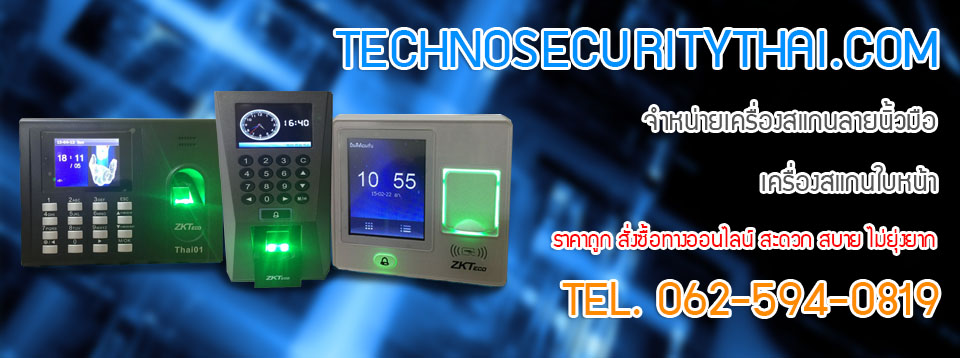 technosecuritythai
