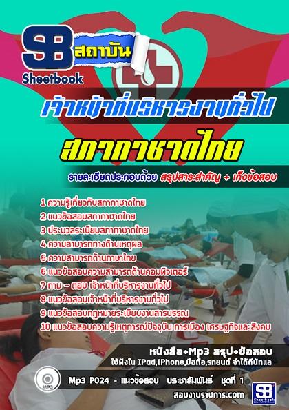 แนวข้อสอบเจ้าหน้าที่บริหารงานทั่วไป สภากาชาดไทย [พร้อมเฉลย]