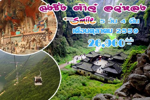 ฉงชิ่ง ต้าจู๋ อวู่หลง 5วัน 4คืน (Thai Smile Airways)