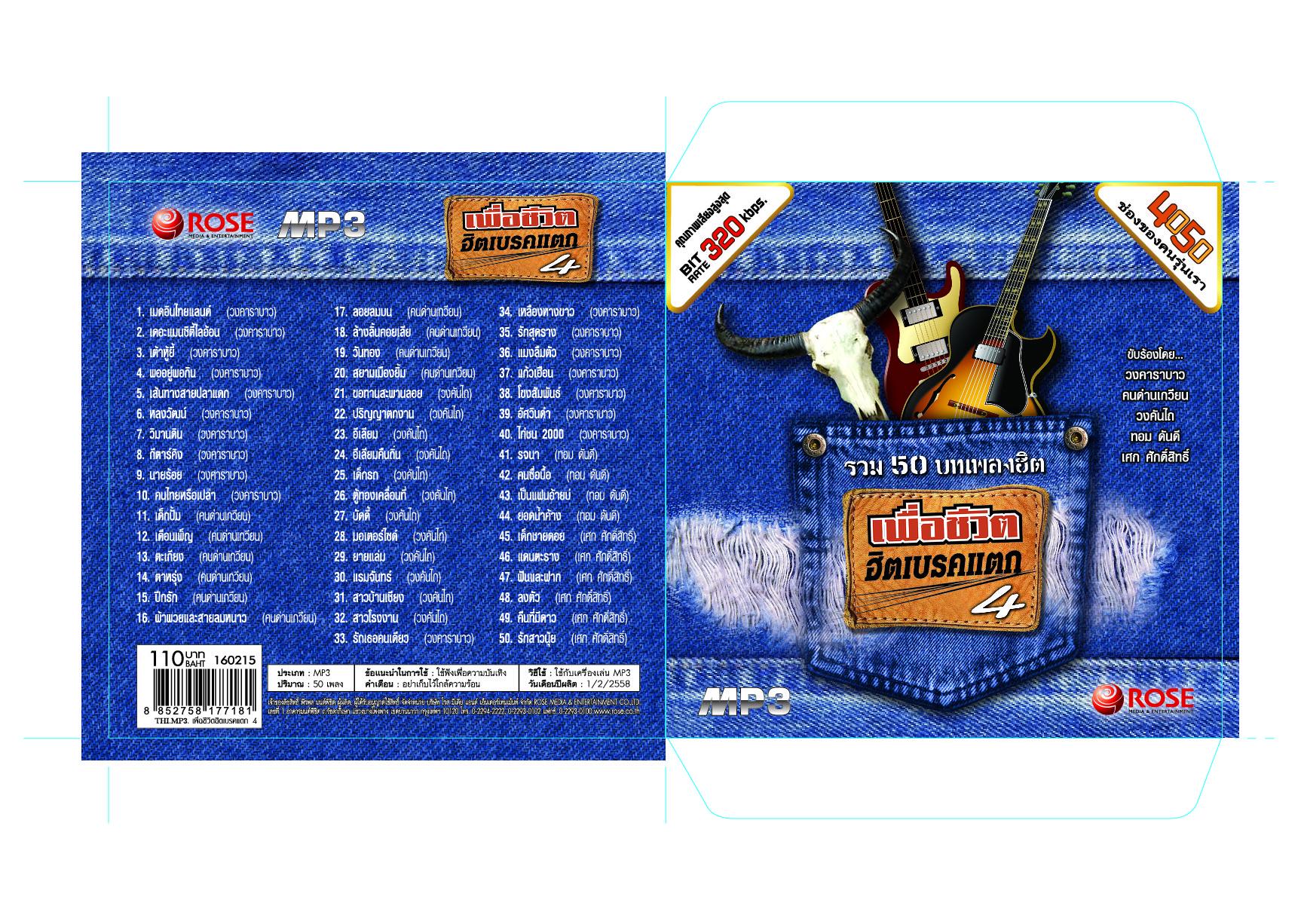 MP3 50 เพลง เพื่อชีวิตฮิตเบรคแตก 4 (คาราบาว คนด่านเกวียน คันไถ เศก ทอม)