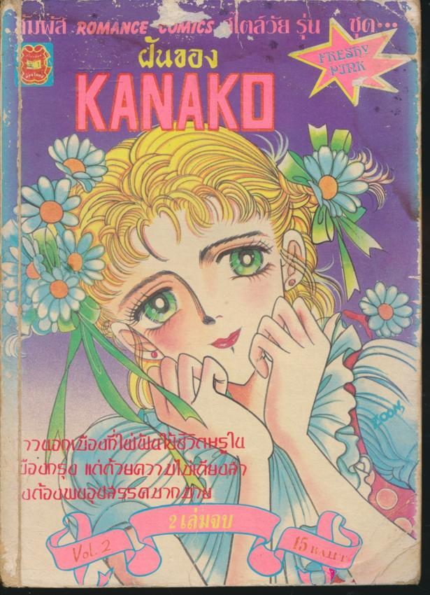 ฝันของ KANAKO Vol.2