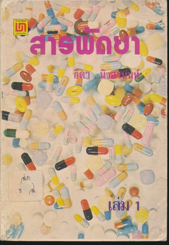 สารพัดยา เล่ม 1 ความรู้เรื่องยาต่างๆ