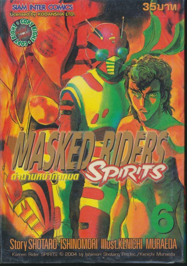 MASKED RIDERS SPIRITS เล่ม 6 ตำนานหน้ากากมด