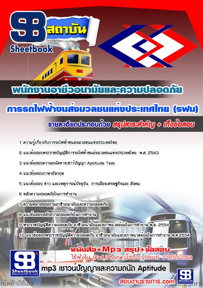 รวมแนวข้อสอบพนักงานอาชีวอนามัยและความปลอดภัย รฟม. การรถไฟฟ้าขนส่งมวลชนแห่งประเทศไทย