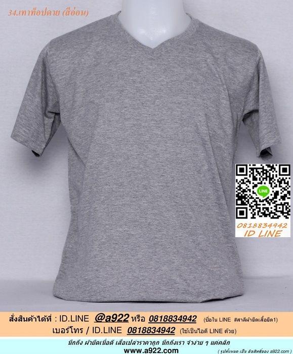 E.เสื้อยืดคอวี เสื้อเปล่า เสื้อยืดสีพื้น สีเทาท็อปดาย ไซค์ขนาด 32 นิ้ว