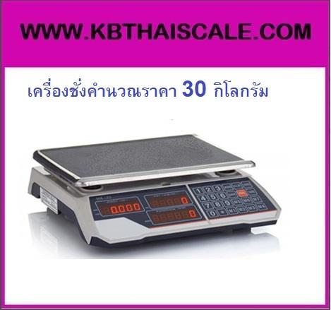 เครื่องชั่งดิจิตอล แบบคำนวณราคา ยี่ห้อ ACS (จีน) รุ่น 968-LED-30K (พร้อมใบตรวจรับรองจากสำนักงานกลางชั่งตวงวัด)