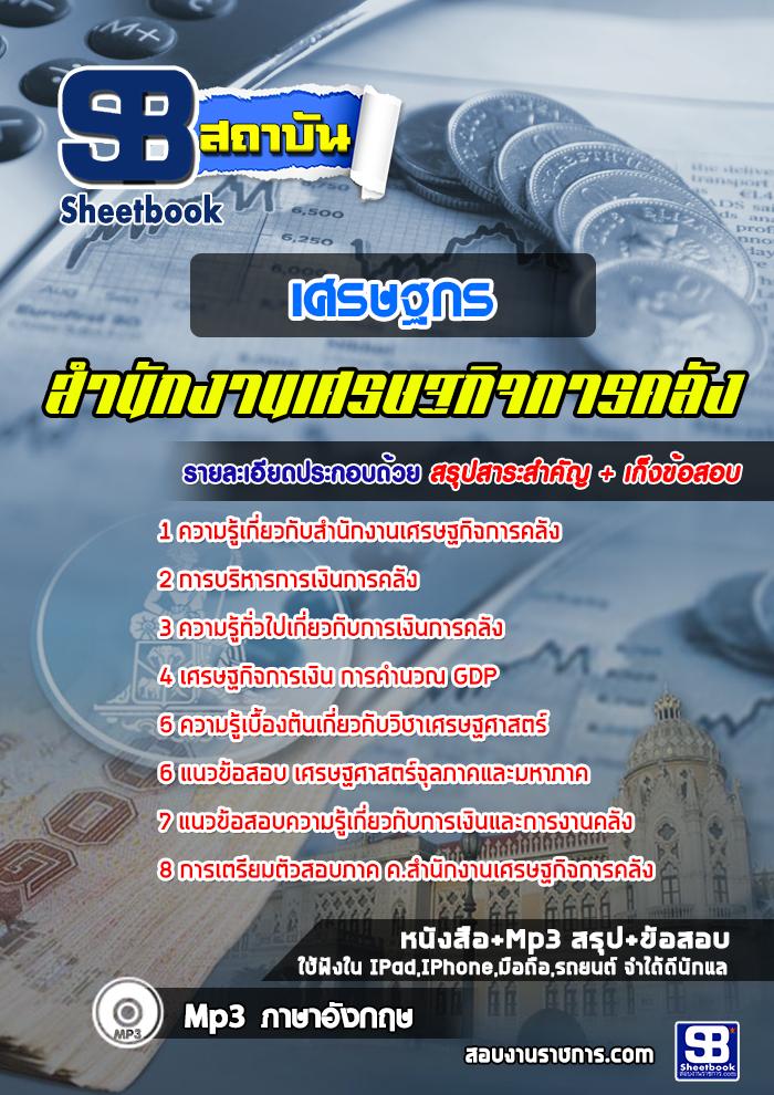 แนวข้อสอบเศรษฐกร สำนักงานเศรษฐกิจการคลัง NEW
