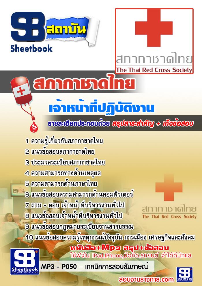 แนวข้อสอบเจ้าหน้าที่ปฏิบัติงาน สภากาชาดไทย