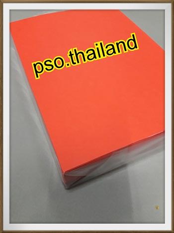 กระดาษแบงค์ สีแดง
