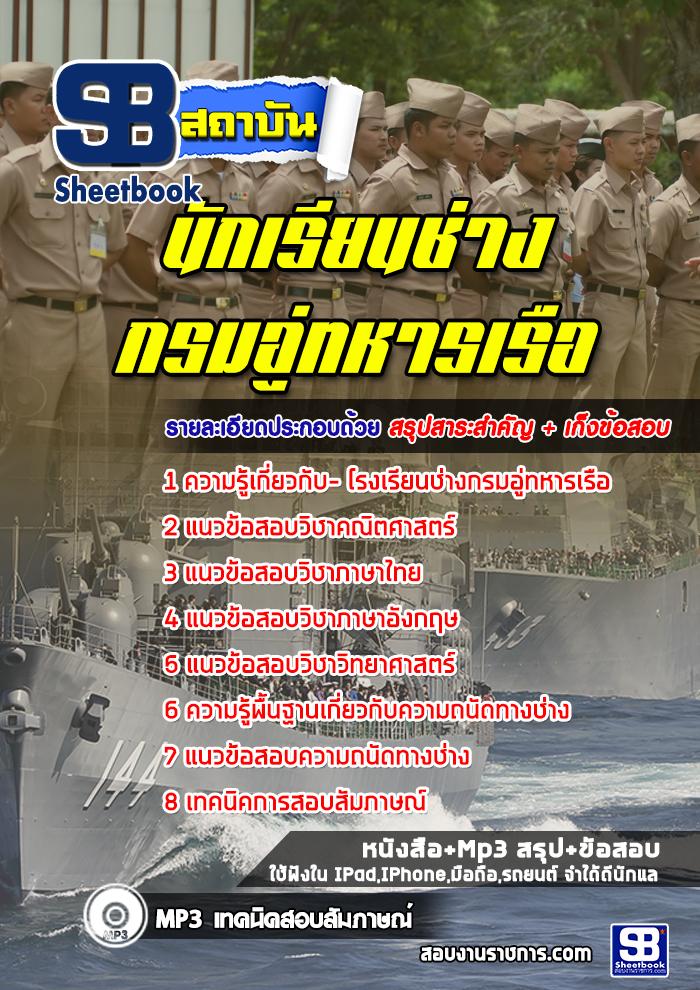 แนวข้อสอบนักเรียนช่างกรมอู่ทหารเรือ NEW