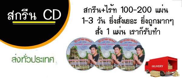 ปริ้น+สกรีนCD DVD