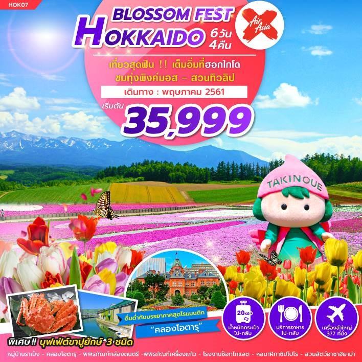 ZT HOK07 ทัวร์ ญี่ปุ่น BLOSSOM FEST HOKKAIDO เต็มอิ่มที่ฮอกไกโด ชมทุ่งพิงค์มอส สวนทิวลิป 6 วัน 4 คืน บิน XJ