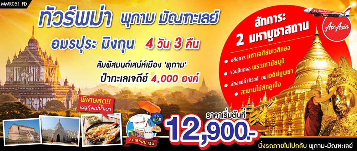 BIC MMR051_FD ทัวร์ พม่า พุกาม มัณฑะเลย์ ร่วมพิธีศักดิ์สิทธิ์ล้างพระพักตร์พระมหามัยมุณี 4 วัน 3 คืน บิน FD