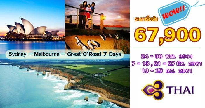 NLC AU83TG ทัวร์ Autumn in Australia นครซิดนีย์ เมลเบิร์น เกรทโอเชี่ยน เหมืองทองบัลลารัต 7 วัน บิน TG