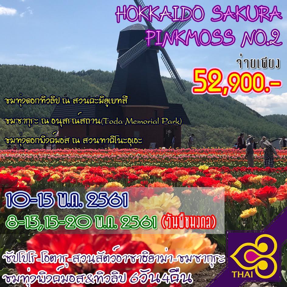 JGC HOKSAKUPINKNO.2 ทัวร์ ญี่ปุ่น ซัปโปโร โอตารุ สวนสัตว์อาซาฮิยาม่า ชมซากุระ ชมทุ่งพิงค์มอส&ทิวลิป 6 วัน 4 คืน บิน TG